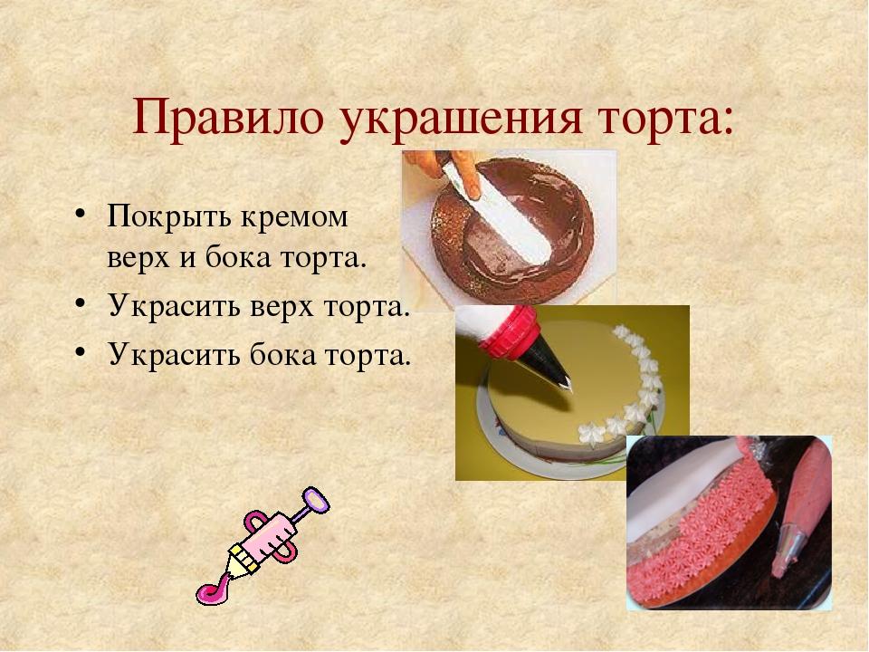 Правило украшения торта: Покрыть кремом верх и бока торта. Украсить верх торт...
