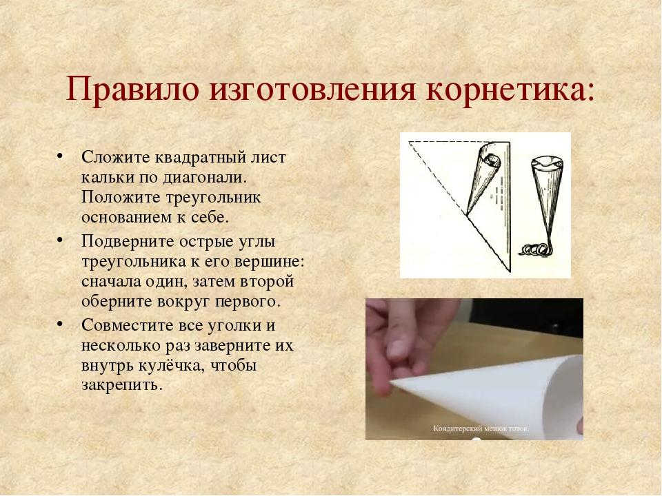Правило изготовления корнетика: Сложите квадратный лист кальки по диагонали....