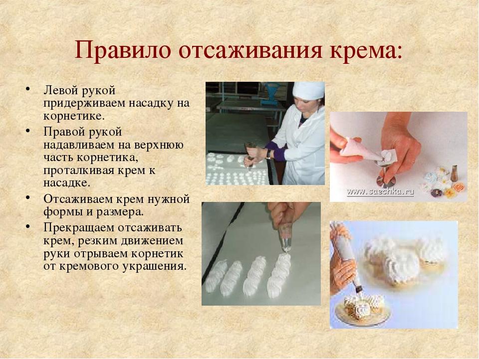 Правило отсаживания крема: Левой рукой придерживаем насадку на корнетике. Пра...