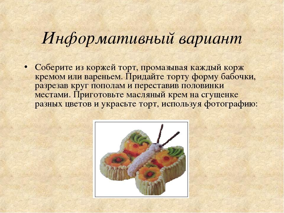 Информативный вариант Соберите из коржей торт, промазывая каждый корж кремом...