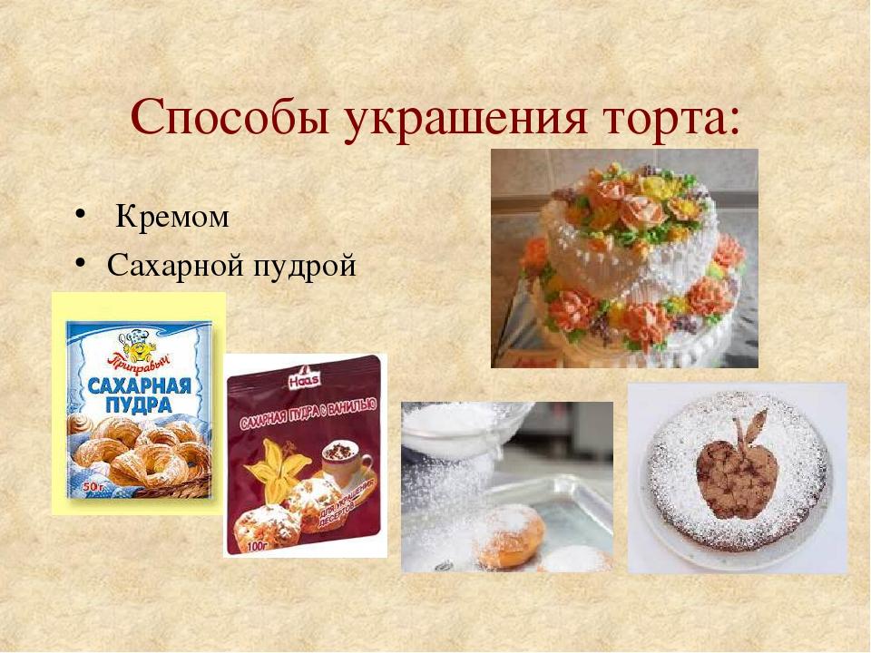 Способы украшения торта: Кремом Сахарной пудрой