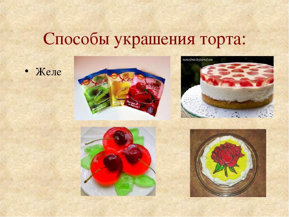 Способы украшения торта: Желе