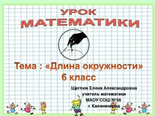 Щеглюк Елена Александровна учитель математики МАОУ СОШ №56 г. Калининград