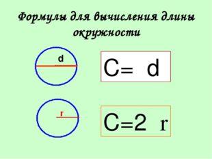 Формулы для вычисления длины окружности С=πd С=2πr d