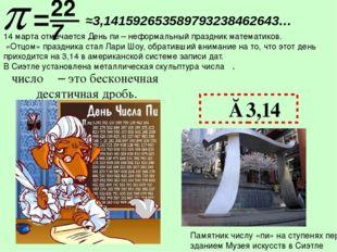 π≈3,14 22 число π – это бесконечная десятичная дробь. Памятник числу «пи» на