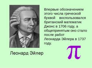 Леонард Эйлер Впервые обозначением этого числа греческой буквой воспользовалс