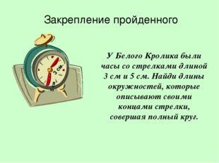 У Белого Кролика были часы со стрелками длиной 3 см и 5 см. Найди длины окруж