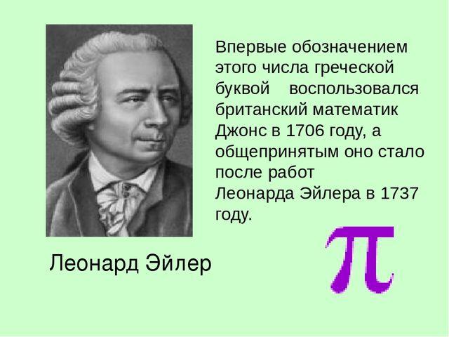 Леонард Эйлер Впервые обозначением этого числа греческой буквой воспользовалс...