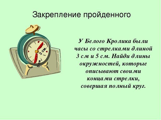 У Белого Кролика были часы со стрелками длиной 3 см и 5 см. Найди длины окруж...
