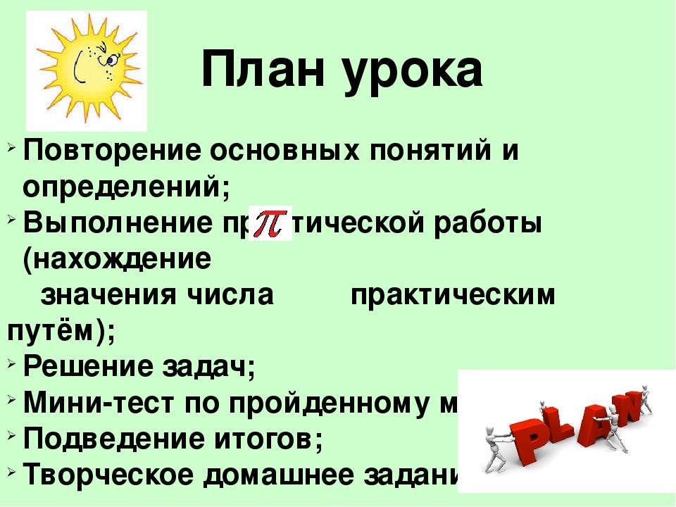 План урока Повторение основных понятий и определений; Выполнение практической...