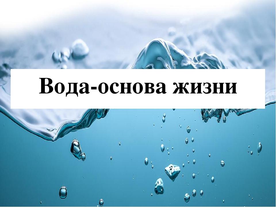 отец вода как основа жизни картинки это