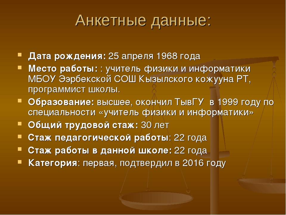 Анкетные данные: Дата рождения: 25 апреля 1968 года Место работы: : учитель ф...