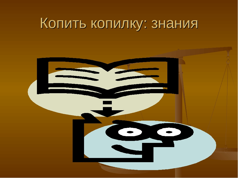 Копить копилку: знания