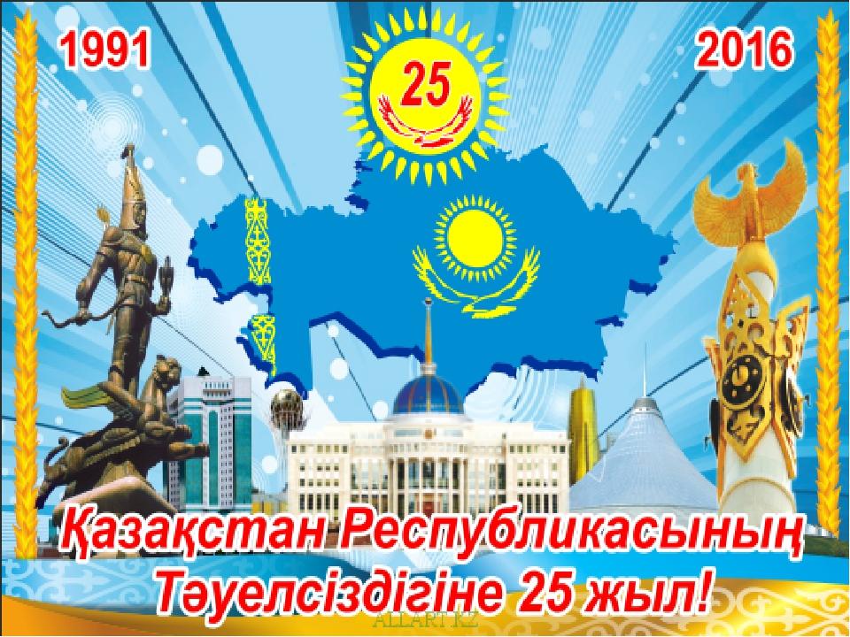 ҚАЗАҚСТАН ТӘУЕЛСІЗДІГІНЕ www.ZHARAR.com