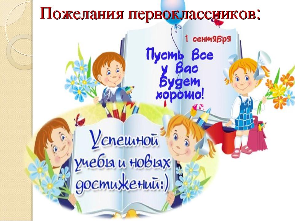 Поздравление детям будущим первоклассникам