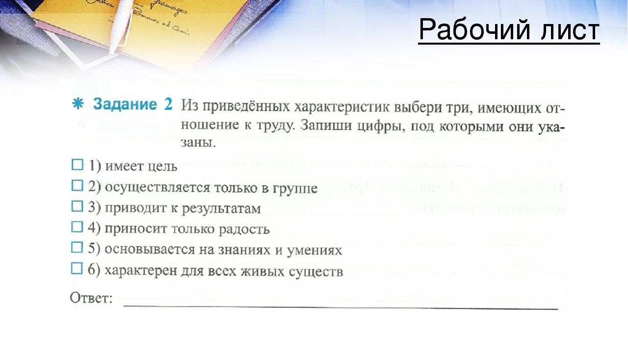 Рабочий лист
