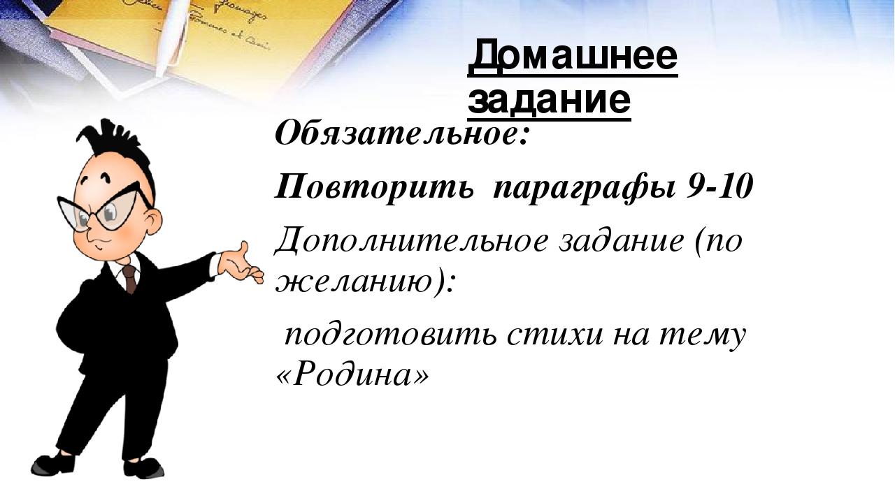 Домашнее задание Обязательное: Повторить параграфы 9-10 Дополнительное задани...