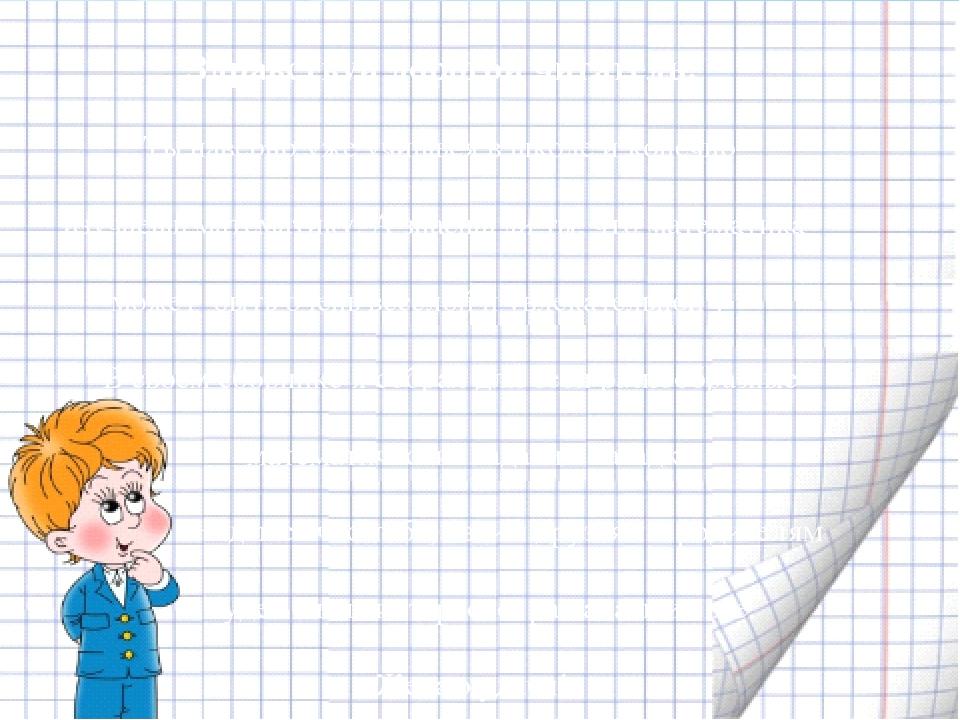 Путиным, картинки для фона презентаций математика