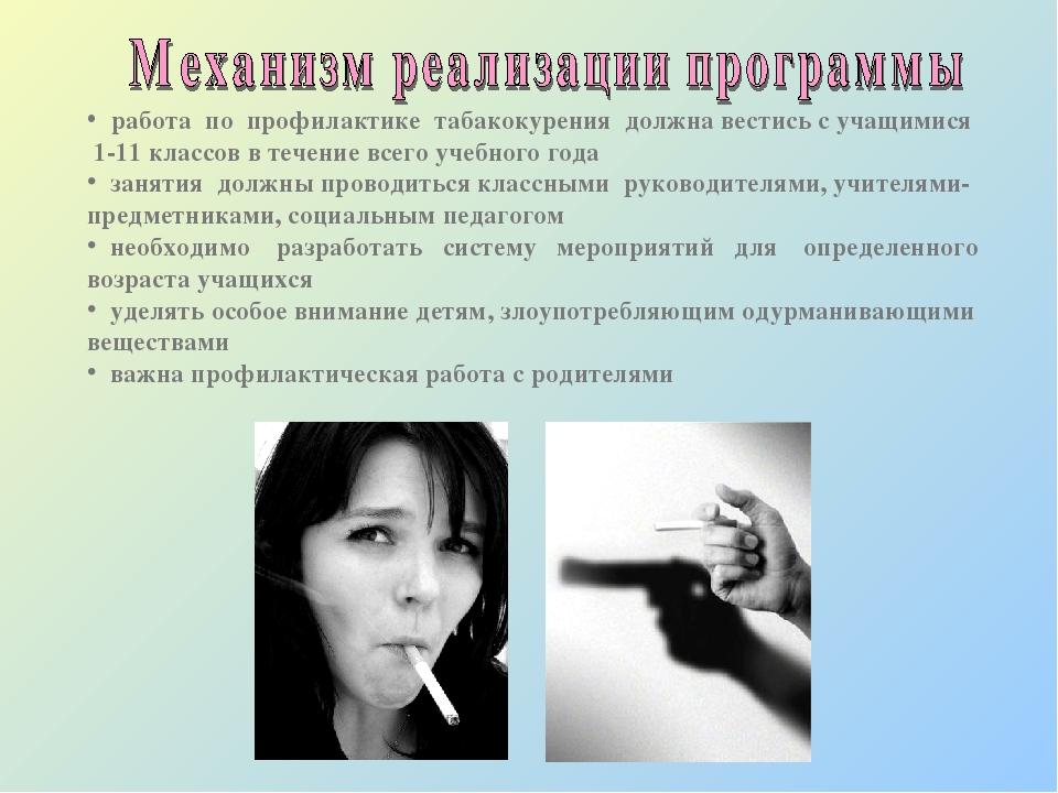 предотвращение знакомства с одурманивающими веществами