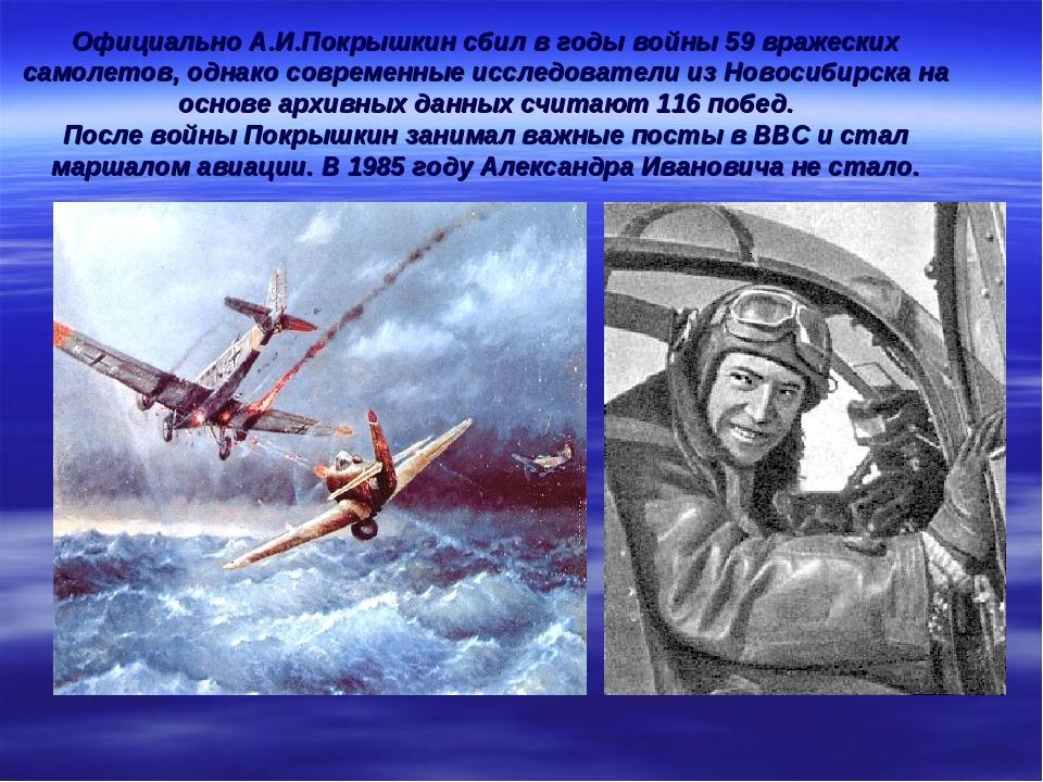Стихи про летчиков великой отечественной войны