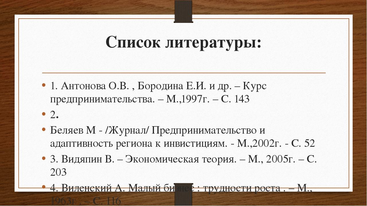 Дзензель Е.В. ООО «Золотые руки» Центр строительных решений и услуг. Открыл с...
