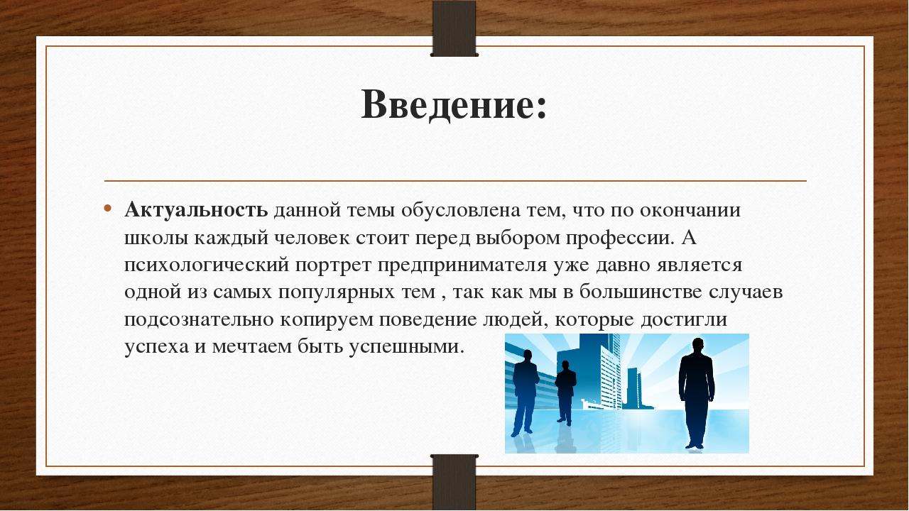 Цели предпринимательской деятельности достигаются посредством решения ряда з...