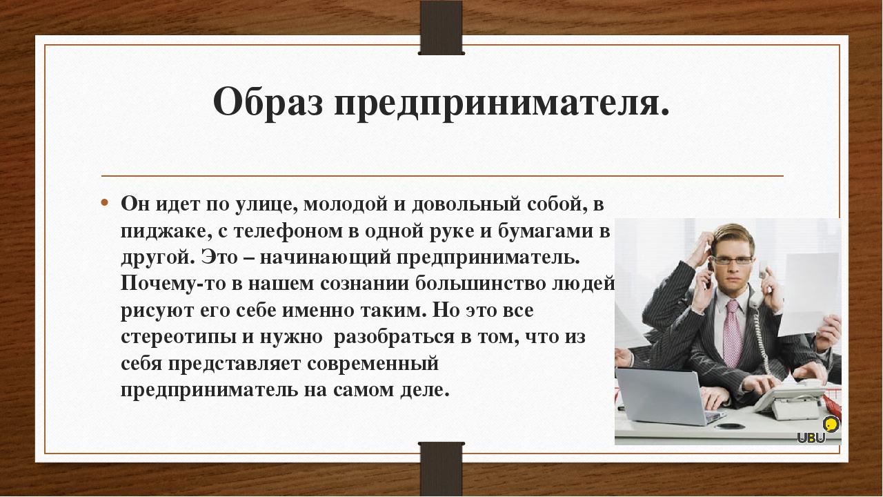 Качества современного предпринимателя: Предприимчивость Новаторство Организац...