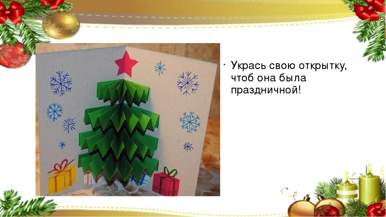 Днем, открытка технология 3 класс новый год