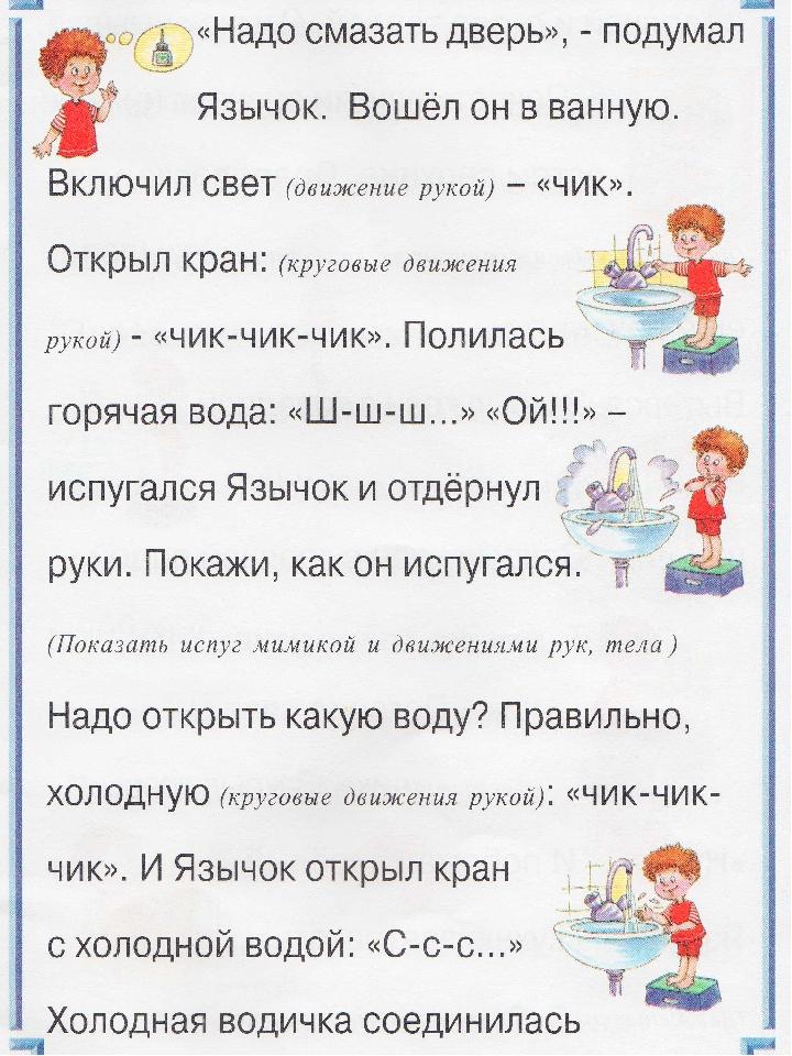 Сказки в картинках логопедия