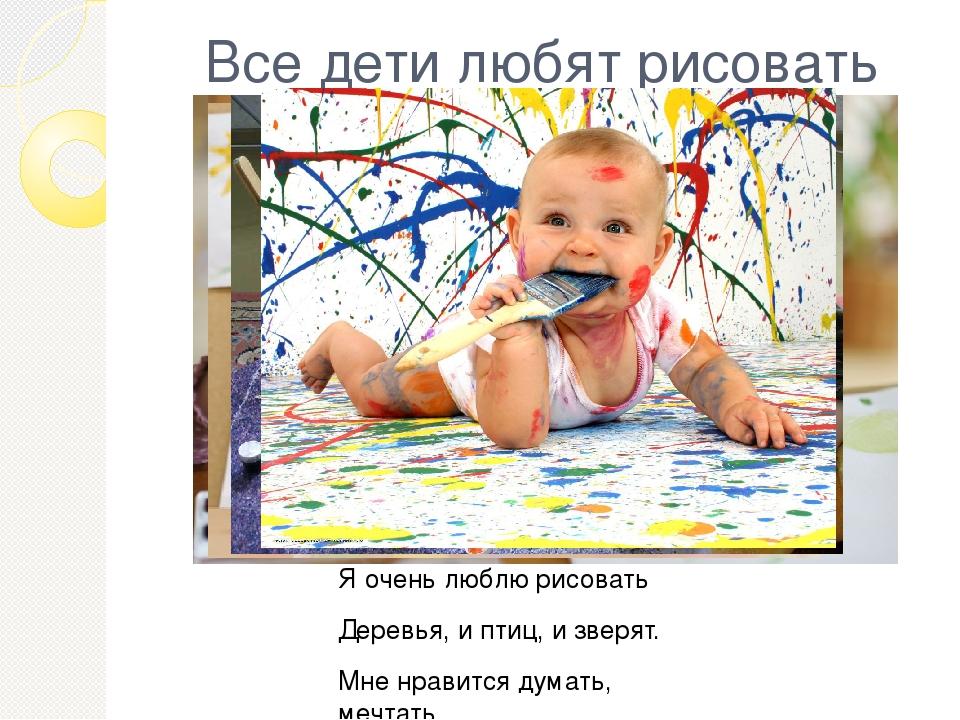Дети любят рисовать дети будут рисовать