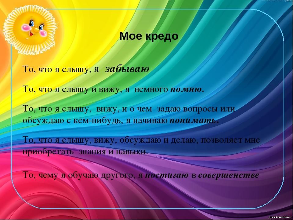 Картинка визитная карточка педагога