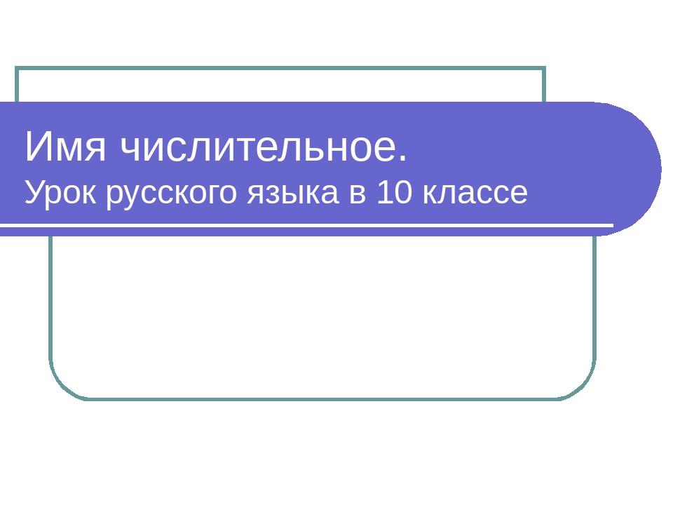 Имя числительное. Урок русского языка в 10 классе