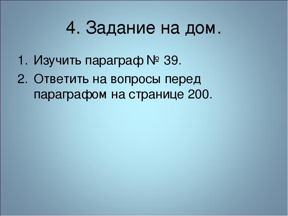4. Задание на дом. Изучить параграф № 39. Ответить на вопросы перед параграфо...