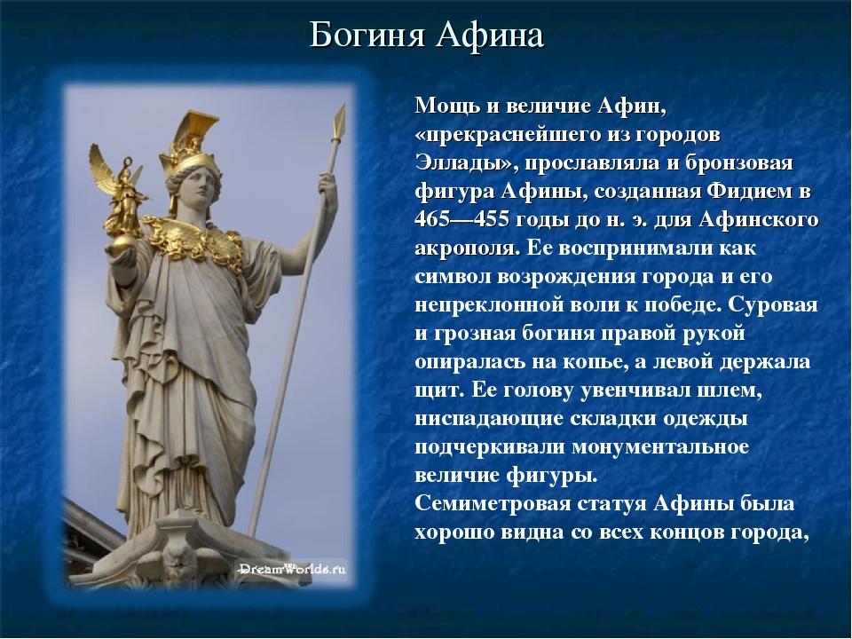 читы множеством картинки по теме в городе богини афины нас большой