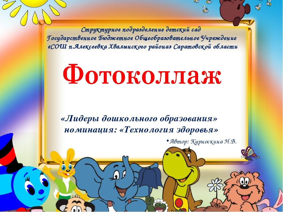 Структурное подразделение детский сад Государственное Бюджетное Общеобразоват...