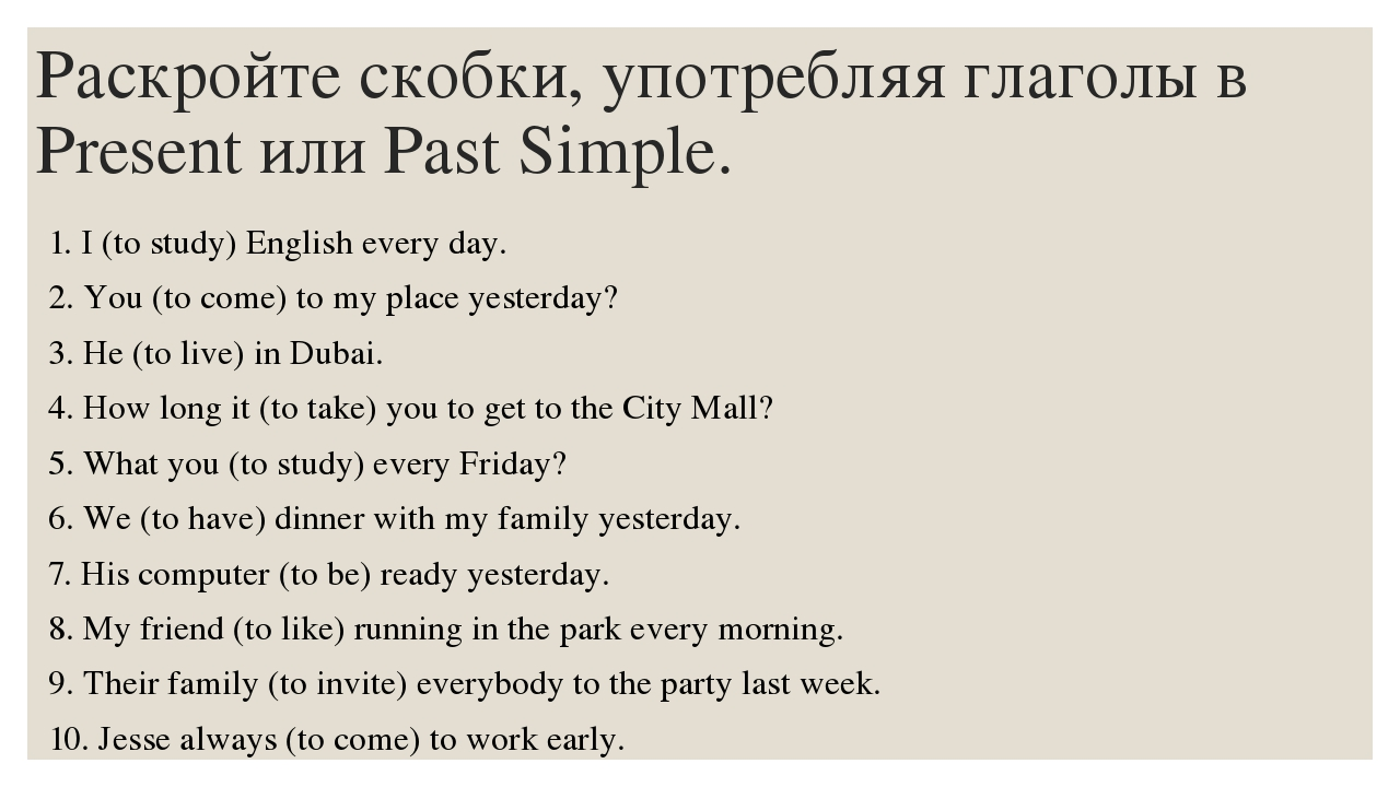 Гдз Тест На Past Simple 7 Класс Для Распечатки