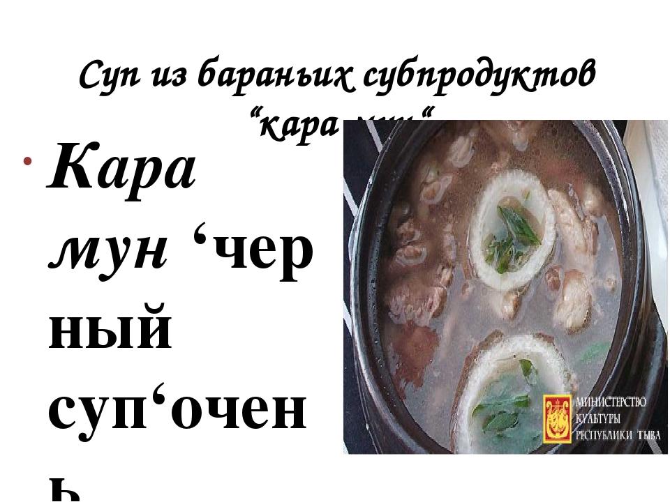 Суп из свиных почек рецепт