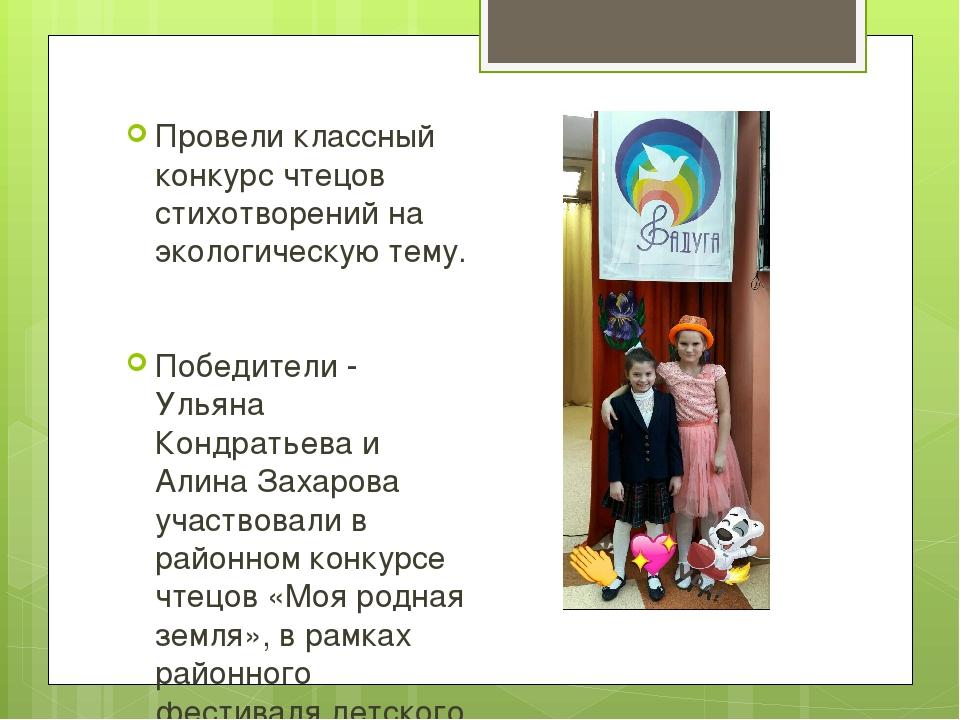 Конкурс чтецов по экологии для детей