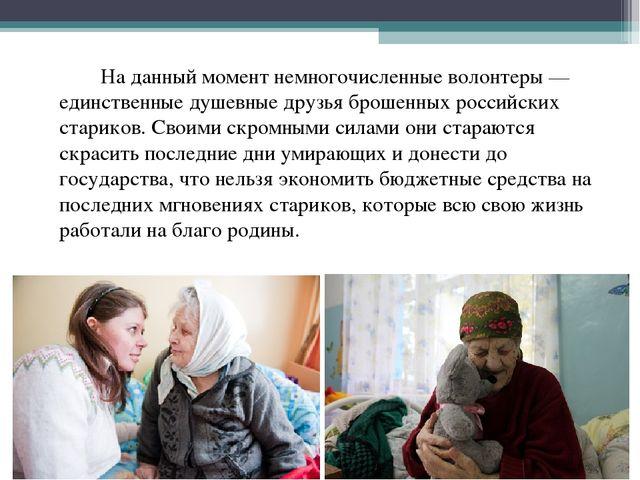 интернат для престарелых лосиноостровская