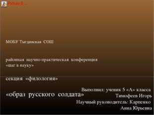 Выполнил: ученик 5 «А» класса Тимофеев Игорь Научный руководитель: Карпенко А