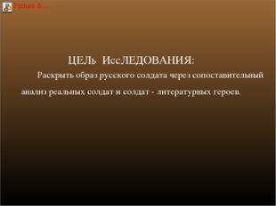 ЦЕЛь ИссЛЕДОВАНИЯ: Раскрыть образ русского солдата через сопоставительный ана