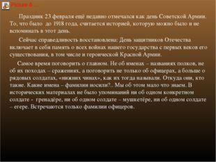 Введение: Праздник 23 февраля ещё недавно отмечался как день Советской Армии.