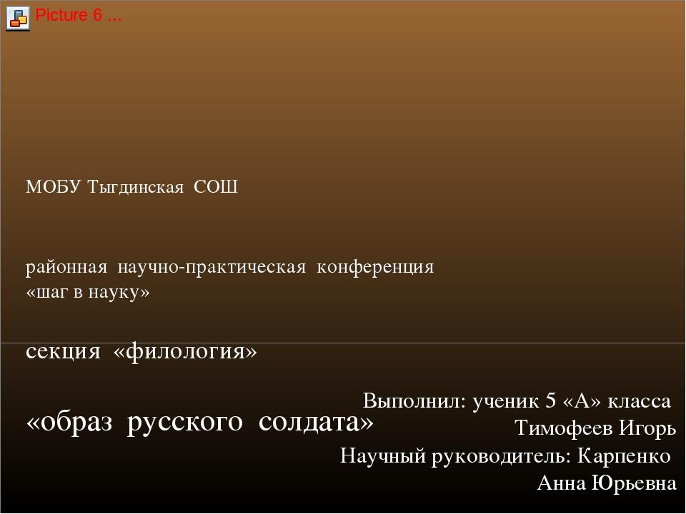 Выполнил: ученик 5 «А» класса Тимофеев Игорь Научный руководитель: Карпенко А...