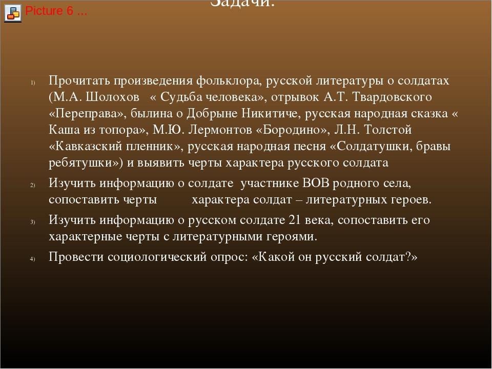 Задачи: Прочитать произведения фольклора, русской литературы о солдатах (М.А....