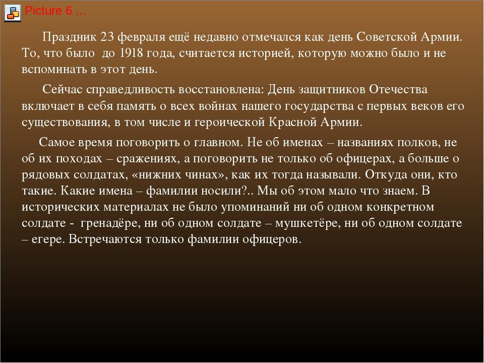 Введение: Праздник 23 февраля ещё недавно отмечался как день Советской Армии....
