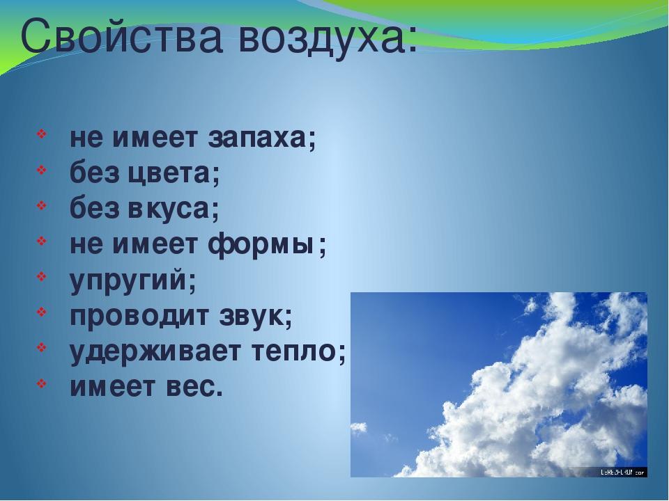 Картинка воздуха мне воздуха