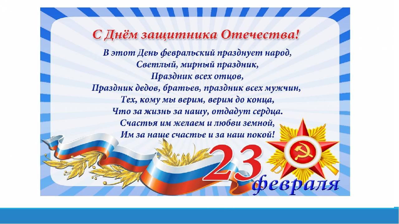 украину, внеклассное мероприятие поздравления с 23 февраля нуля, оно отражает