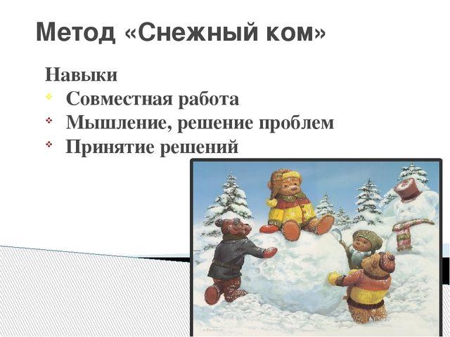На знакомства снежный ком