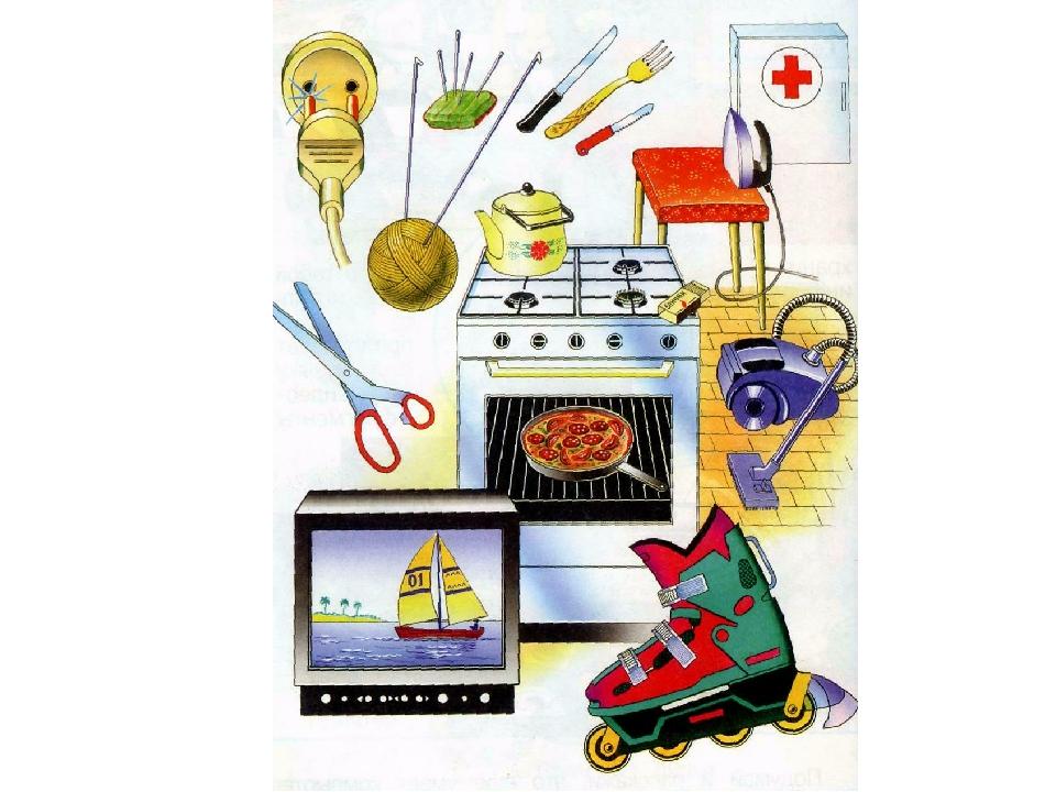 Картинка опасные предметы дома для детей