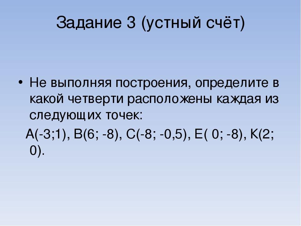 Задание 3 (устный счёт) Не выполняя построения, определите в какой четверти...